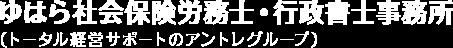 ゆはら社会保険労務士・行政書士事務所  トータル経営サポートのアントレグループ  仙台 会社設立