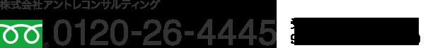 電話番号0120264445